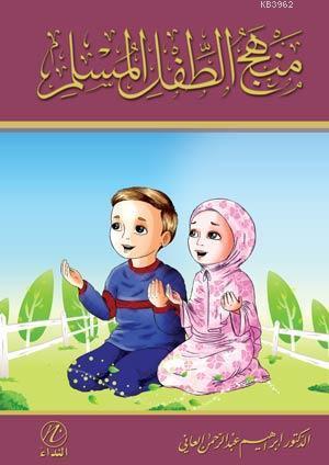 Menhec'ut-tifl'-il Muslim