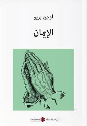 İnanç (Arapça)