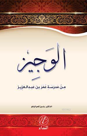 El Veciz Min Medreseti Ömer bin Abdulaziz