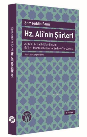 Hz. Ali'nin Şiirleri; Ali bin Ebî Tâlib Efendimizin Eş'âr-ı Müntehabeleri ve Şerh ve Tercümesi