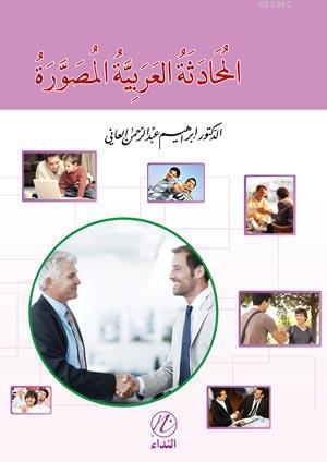 El-Muhadesetul Arabiyye el-Musavvera -1. cilt-