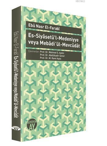 Es-Siyasetü'l-Medeniyye veya Mebadi ül-Mevcudat