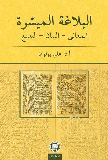 El-Belâgatü'l-Muyessera; Meânî - Beyân - Bedî'