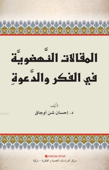 Fikir ve Davette Diriliş Yazıları (Arapça)