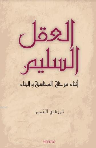 Muhasebe ve İnşa Sürecinde Aklı Selim (Arapça)