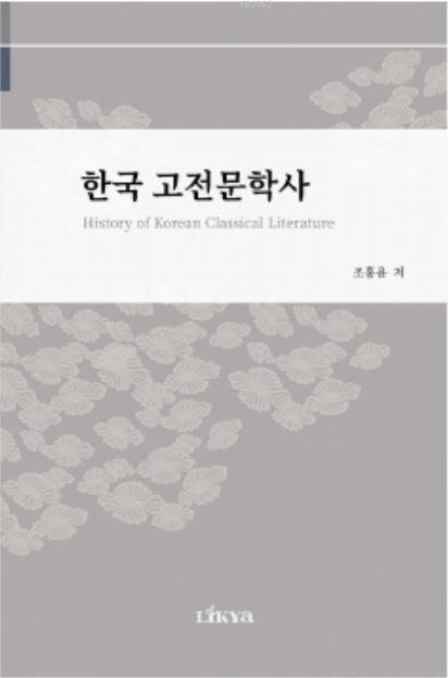 History of Korean Classical Literature