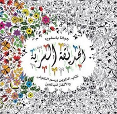 Al-Hadiqa Al-Sirriya; Esrarengiz Bahçe-Arapça