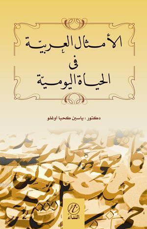El-Emsalu'l Arabiyya fi'l Hayati'l Yevmiyye