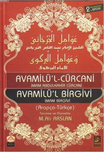 Avamil'ül Cürcani; Avamil'ül Birgivi