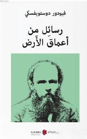 Yeraltından Notlar (Arapça)