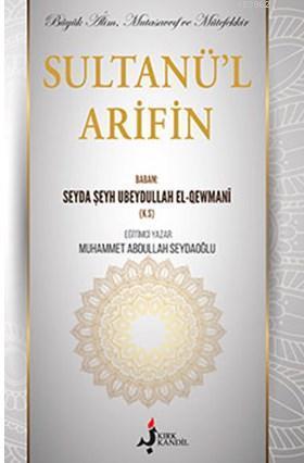 Sultanü'l Arifin; Seyda Şeyh UbeydullahEl Qewmani