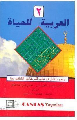 El Arabiyatül-Lil Hayat 2