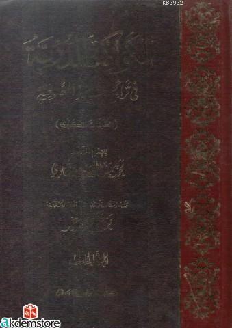 El-Kavâkibu`d Durriyetu fi Terâcimi`s Sâdeti`s Sûfiyyeh
