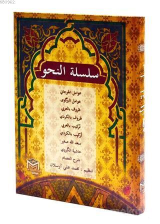Silsiletü Nahih (9 Kitap); Arapça Kürtçe