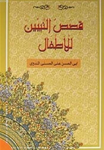 Kısasun Nebiyyin Lil-Etfal; (Arapça-B.Boy) (Karton-Şamua)