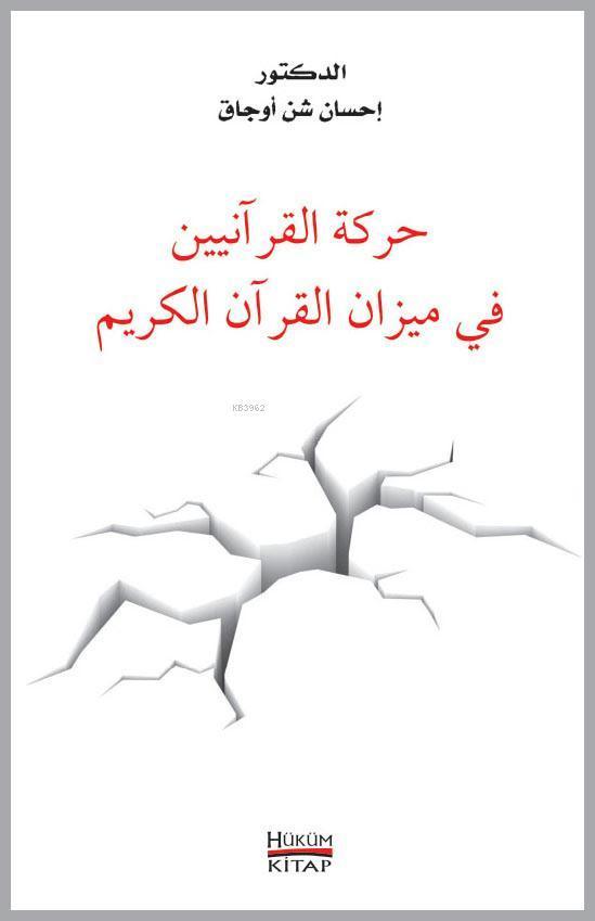 Hareketü'l Kuraniyyin Fi Mizani'l Kur'an-ı Kerim