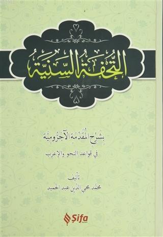 Et Tuhfetüs Seniyye (Arapça)