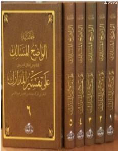 Haşiyetü'l Vadıhi'l Mesalik Ala Tefsiri'l Medarik (6 Cilt); (Nesefi Tefsiri Haşiyesi)