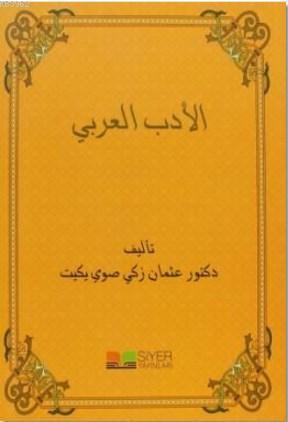 El-Edebü'l-Arabî