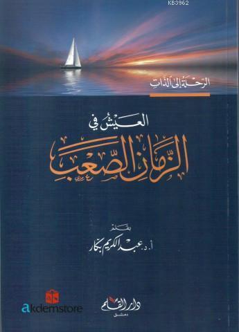 El-Aiş FizZaman'ul-Sa'b
