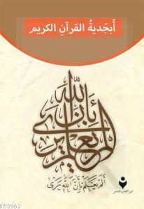 Kur'an-ı Kerim Elif Ba'sı (Arapça)