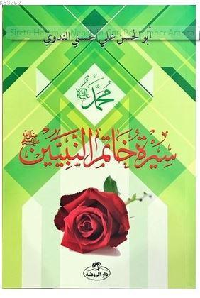 Siretü Hatemi'n Nebiyyin-Son Peygamber Arapça