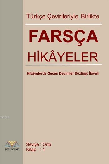 Türkçe Çevirileriyle Birlikte Farsça Hikâyeler; Seviye: Orta, Kitap: 1
