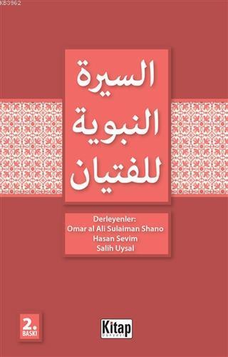 Siyer-i Nebi (Arapça)