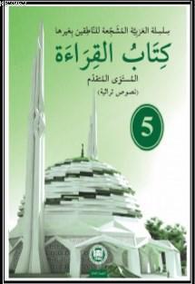 Kitabu'l - Kıraat - 5