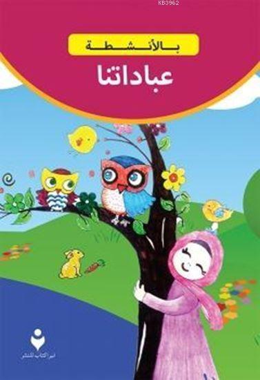 Etkinliklerle İbadetlerimiz (Arapça)