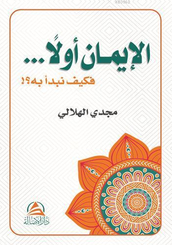 El-İmanu Evvalen ve Keyfe Nebdeu Bihi (Arapça); الايمان اولا