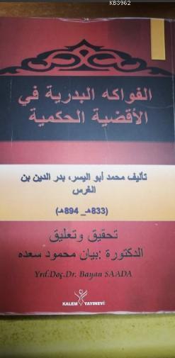 El-Fevâkih el-bedriyye fî'l-akdiyyeti'l-hukmi