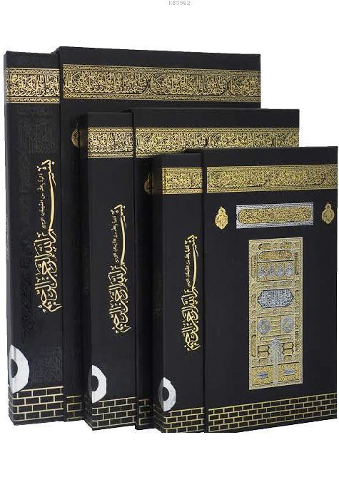 Kur'an-ı Kerim (Ayfa 060-Cami Boy-Kabe Görünümlü-Mühürlü-2 Renk)