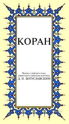 Kopah; Kur-ân-ı Kerîm Rusça Meâli (küçük boy, ipek şamua kâğıt, karton kapak)