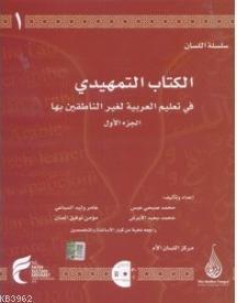 Silsiletü'l-Lisan / Temhidi Arapça'ya Giriş - 1 /  Arapça Dil Serisi