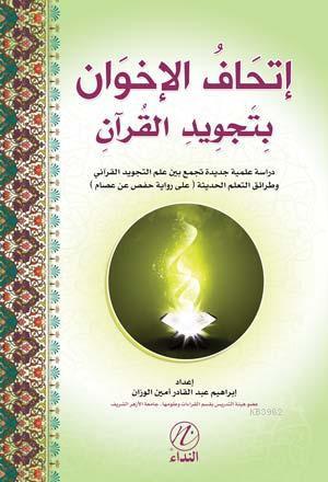 İthafu'l İhvan Bitecvidi'l Kur'an