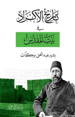 Tarihü'l-Ekrad Fi Beyti'l-Makdis