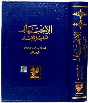 El-İhtiyar; (5 cilt bir arada, tamamı Arapça, büyük boy, ithal kağıt, ciltli)