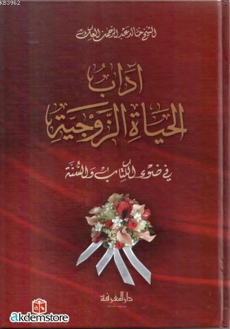 Edebu`l hayat ez-Zevciyye
