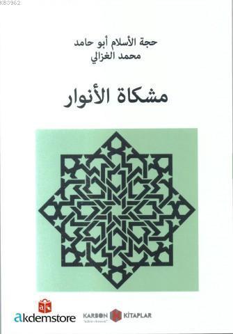 Mişkatu'l Envar (Arapça)