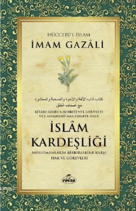 İslam Kardeşliği; Müslümanların Birbirlerine Karşı Hak ve Görevleri