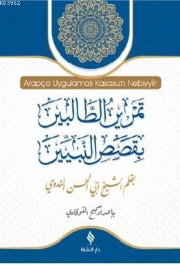 Arapça Uygulamalı Kısas'ün Nebiyyin