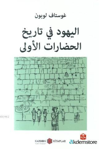 Medeniyette Yahudilerin Rolü