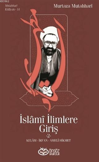 İslami İlimlere Giriş 2; Kelam - İrfan - Ameli Hikmet