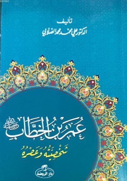 Hz. Ömer  Hayatı ve Şahsiyeti (Arapça)