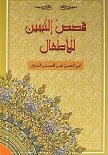 Kısasun Nebiyyin Lil-Etfal; (Arapça-B.Boy) (Ciltli-İthal)