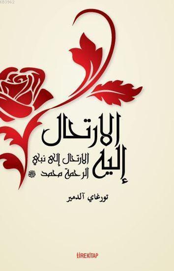 Ona Yolculuk / Hz. Muhammed'in Örnekliği (Arapça)