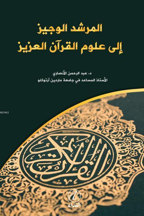 el Murşidu'l Veciz İle Ulumi'l Kur'an el-Aziz