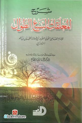Şerh el-Muallakat es-Seba
