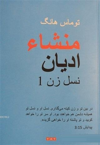 Dinlerin Kökeni - Farsça